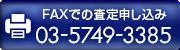 03-5749-3385